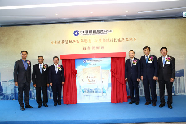 CCB compiles book on history of banks in HK
