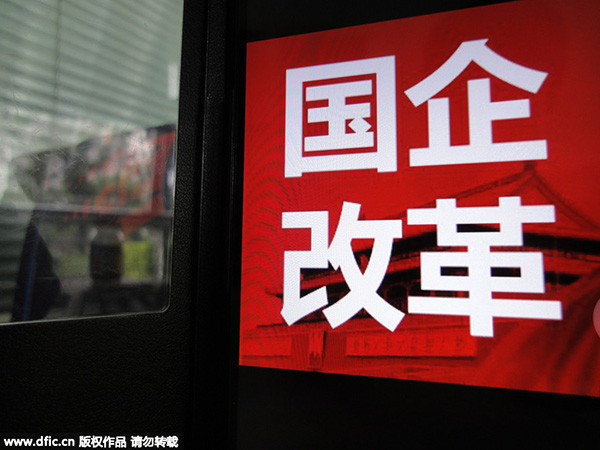 China to unveil central SOE reform 'soon'